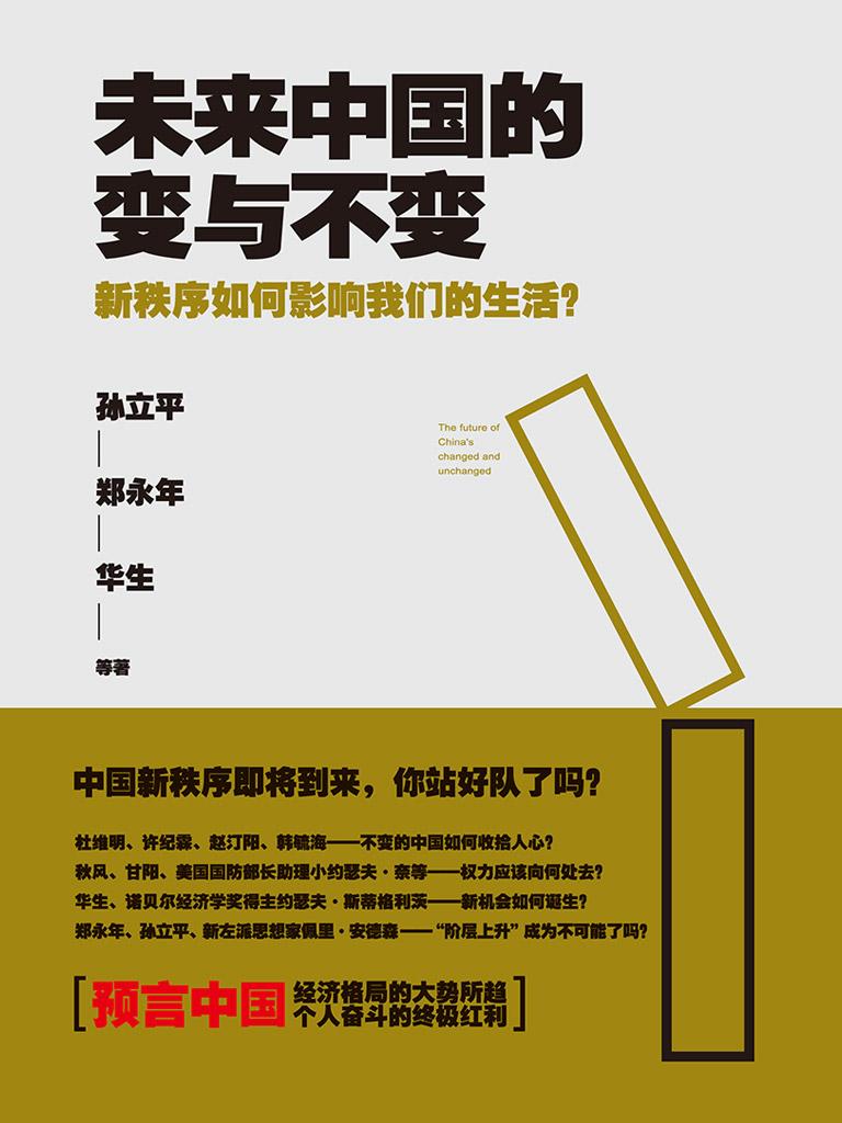 未來中國的變與不變:新秩序如何影響我們的生活?