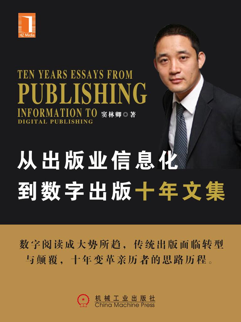 从出版业信息化到数字出版十年文集