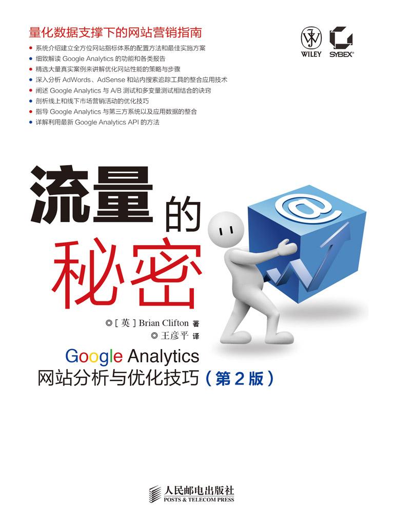 流量的秘密:Google Analytics网站分析与优化技巧(第2版)