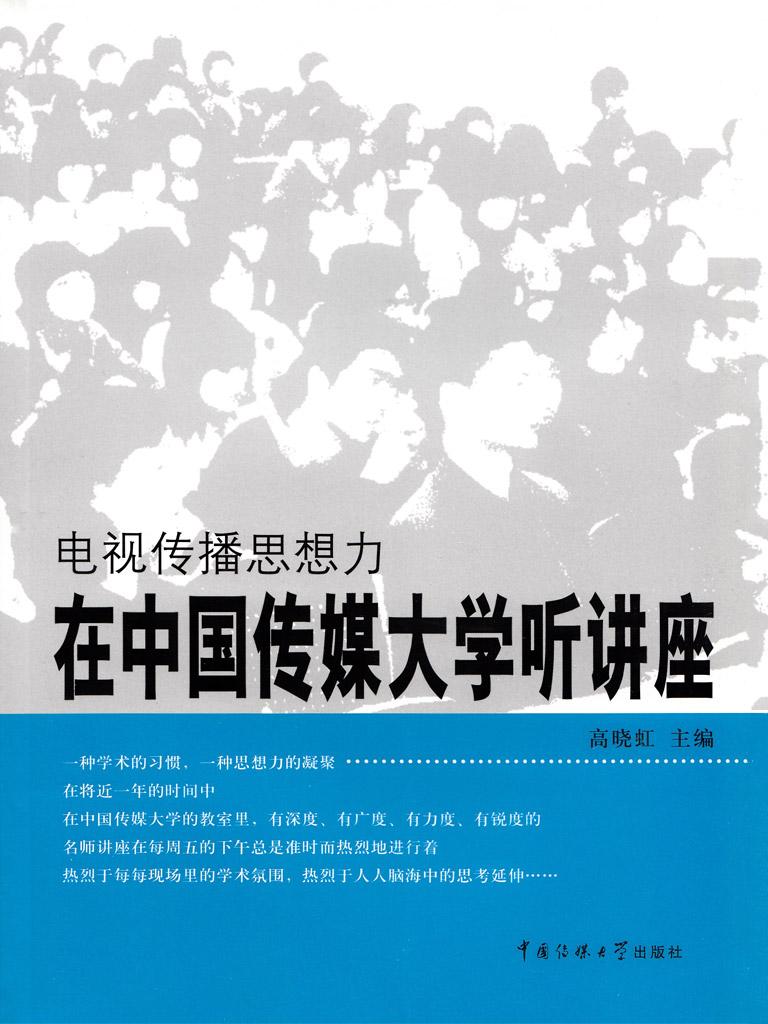 电视传播思想力:在中国传媒大学听讲座