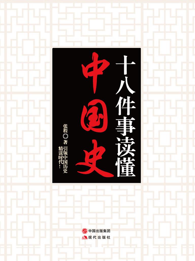 十八件事读懂中国史