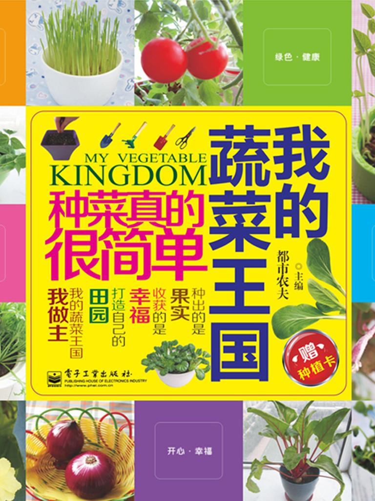 我的蔬菜王国