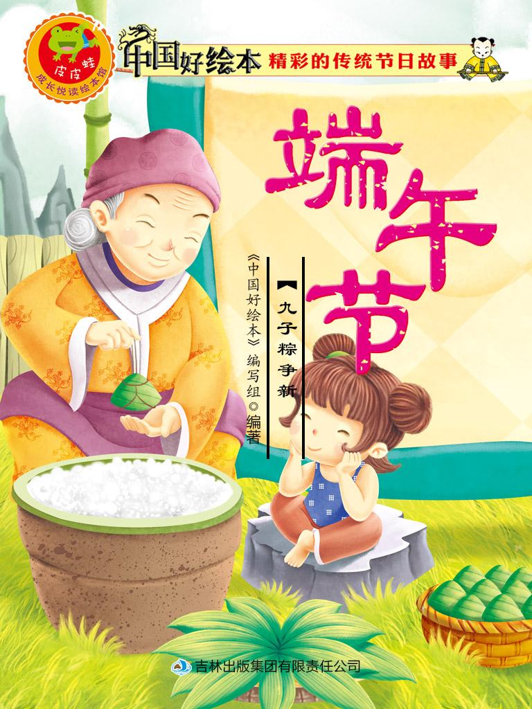 端午节(精彩的传统节日故事 4)