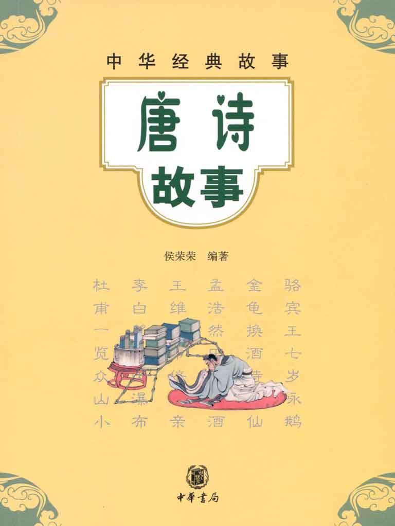 唐诗故事:中华经典故事