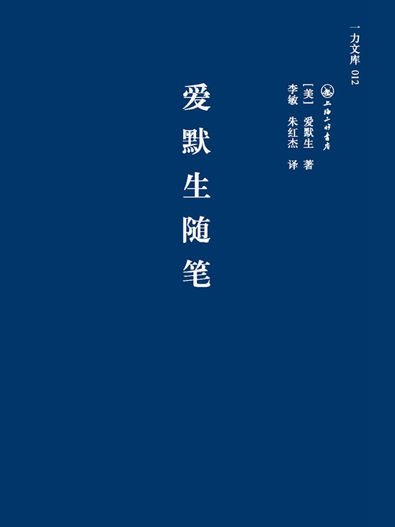 爱默生随笔(壹力文库012)