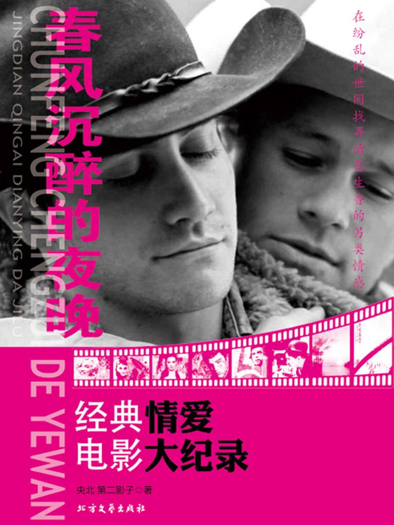 春风沉醉的夜晚:经典情爱电影大纪录