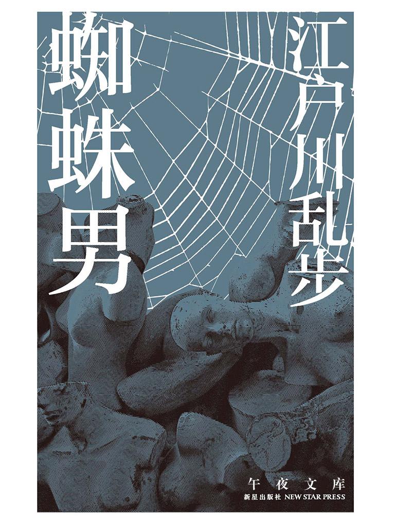 蜘蛛男(午夜文库)