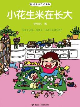 悦妈手绘日记系列:小花生米在长大