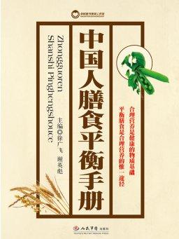 中国人膳食平衡手册
