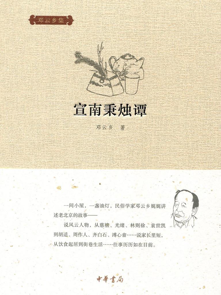 宣南秉烛谭(邓云乡集)