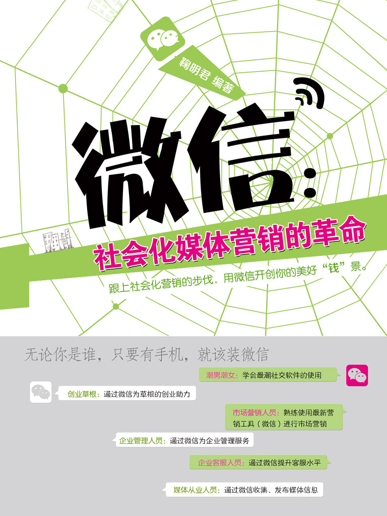 微信:社会化媒体营销的革命
