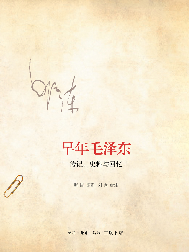 早年毛泽东:传记、史料与回忆