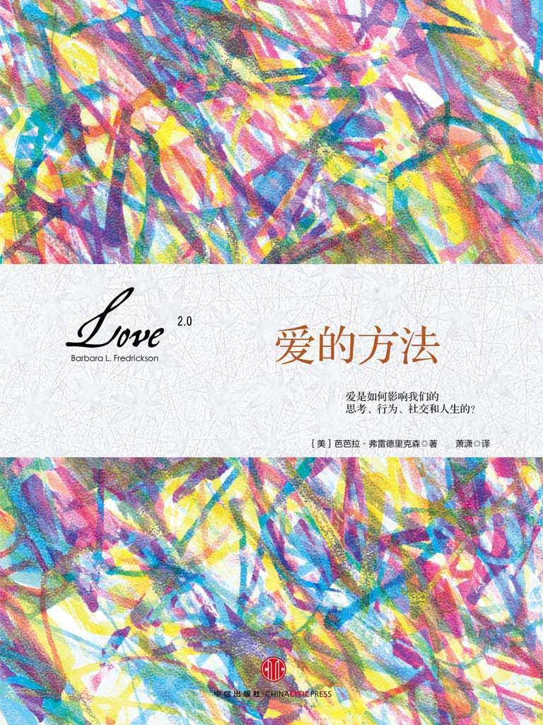 爱的方法:爱是如何影响我们的思考、行为、社交和人生的?