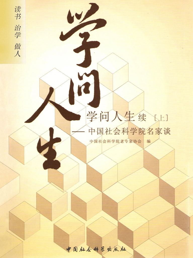 學問人生續(上)