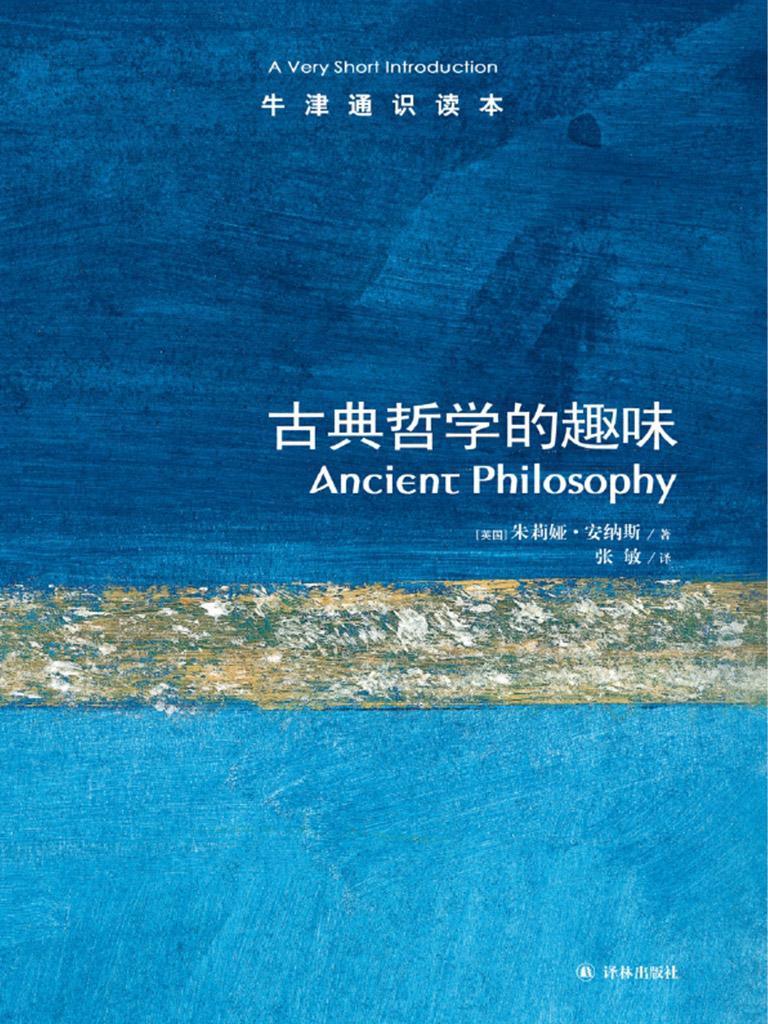 牛津通识读本:古典哲学的趣味(中文版)