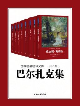 巴尔扎克集(世界名著名译文库 共八册)