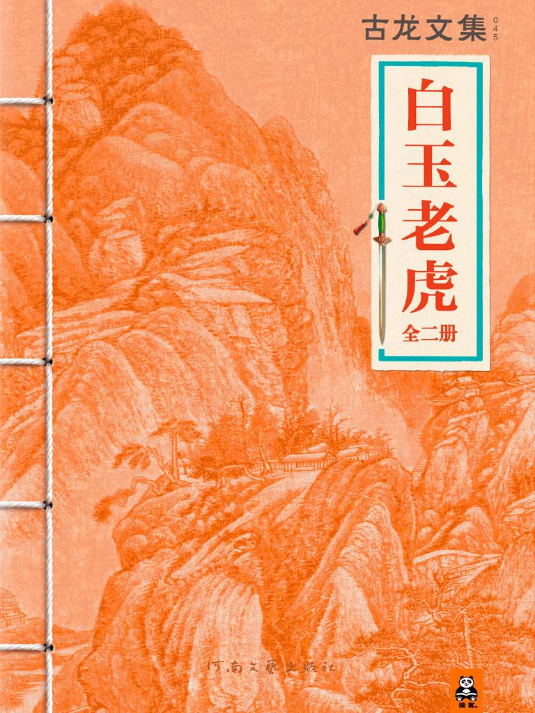 白玉老虎(全二册)