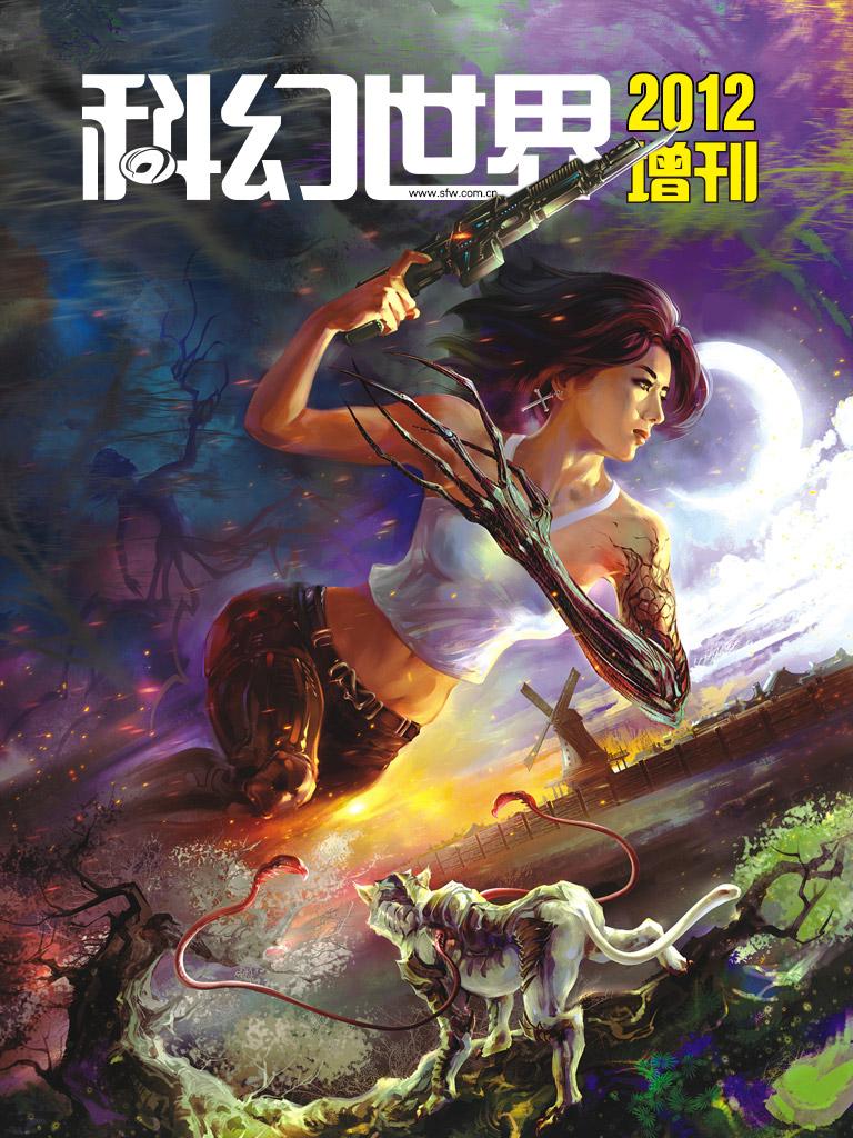 科幻世界·2012增刊