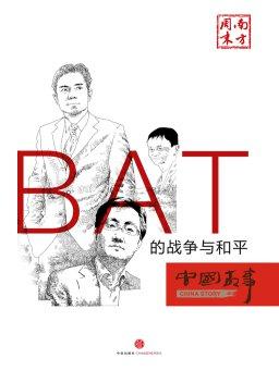 BAT的战争与和平(中国故事)