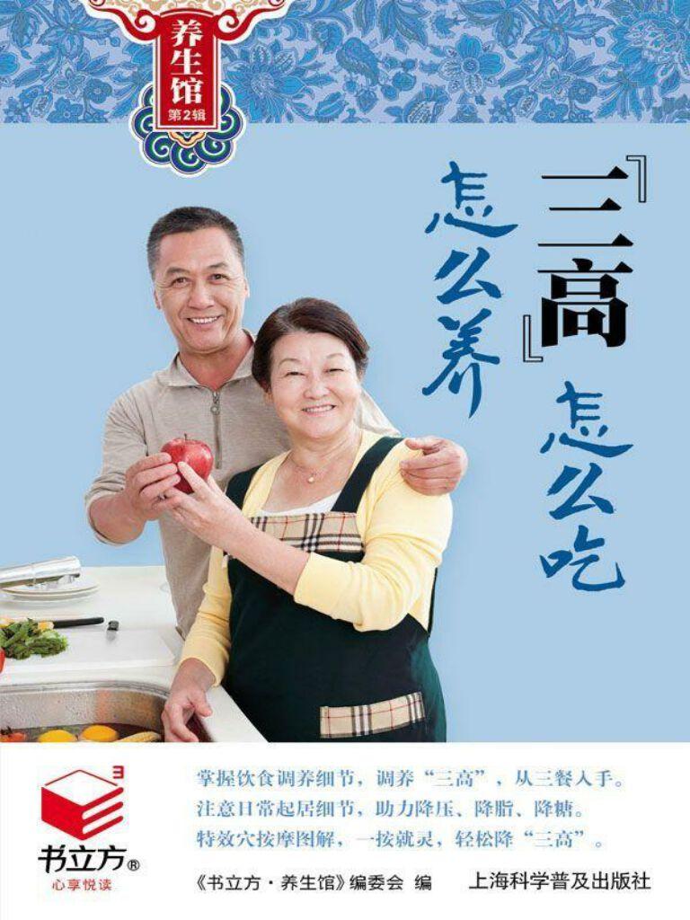 三高怎么吃怎么养(书立方·养生馆2)