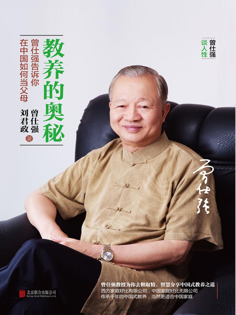 教养的奥秘:曾仕强告诉你在中国如何当父母
