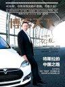 博客天下(2014年第29期)
