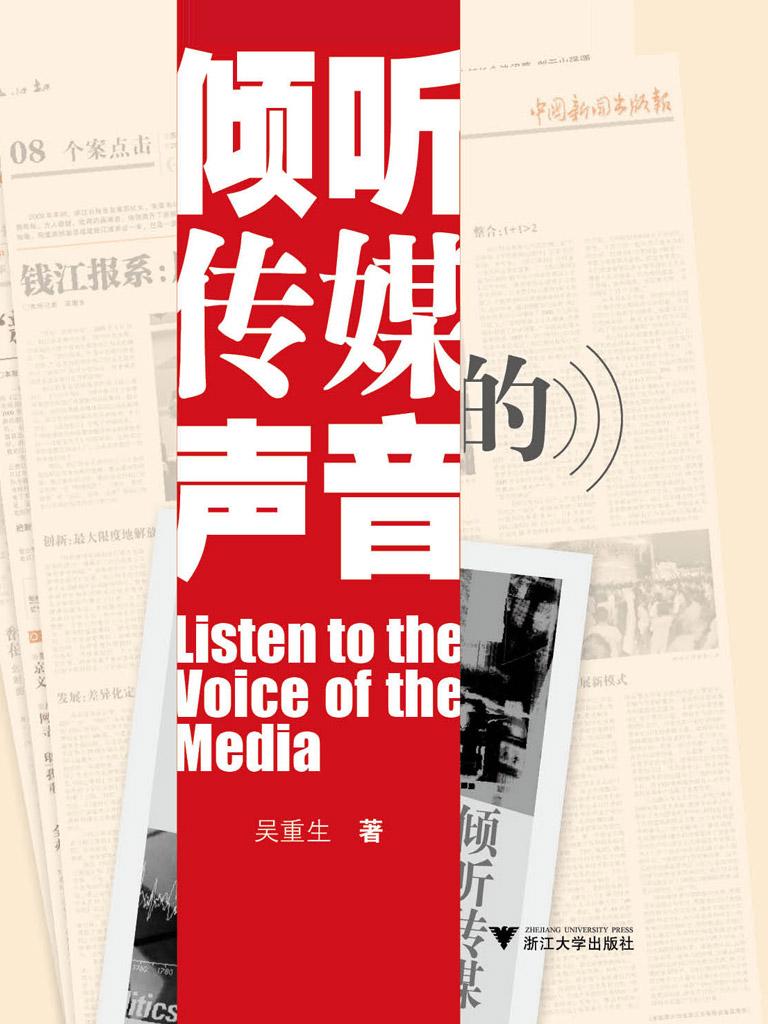倾听传媒的声音