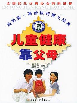 蒙台梭利育儿丛书:儿童健康靠父母