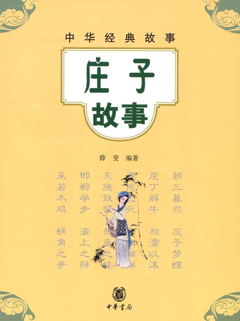 庄子故事:中华经典故事