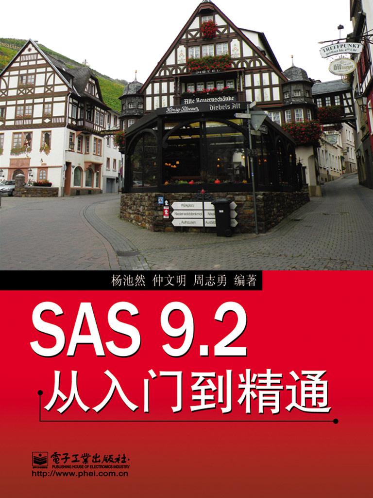SAS 9.2从入门到精通
