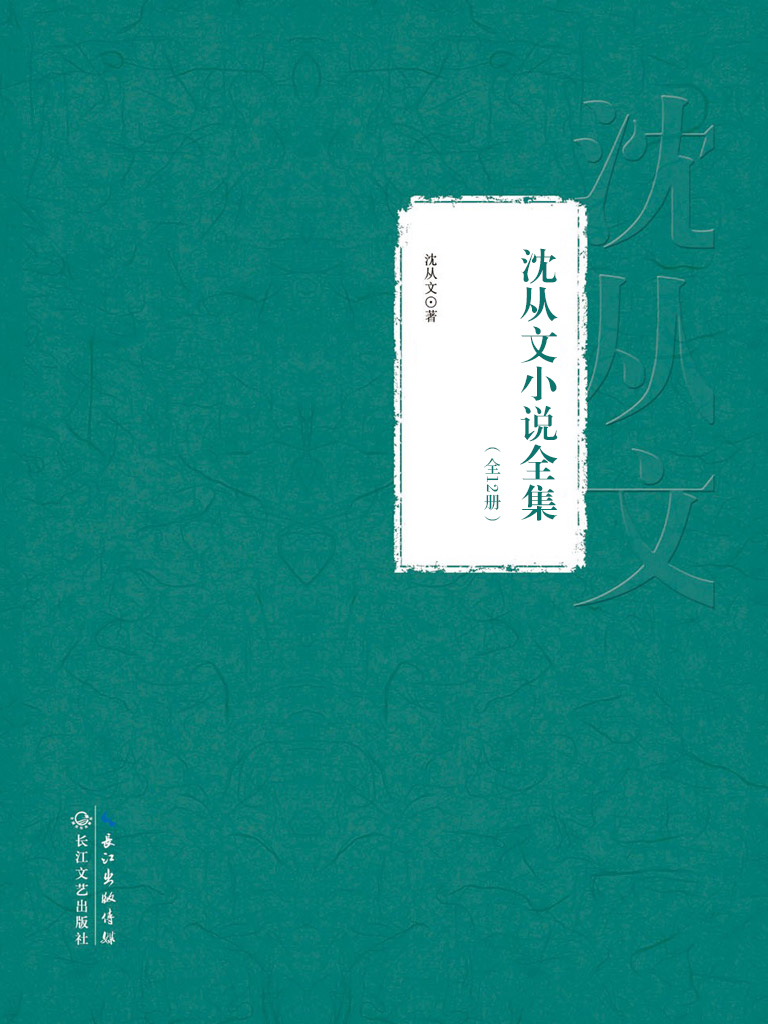 沈从文小说全集(全12册)