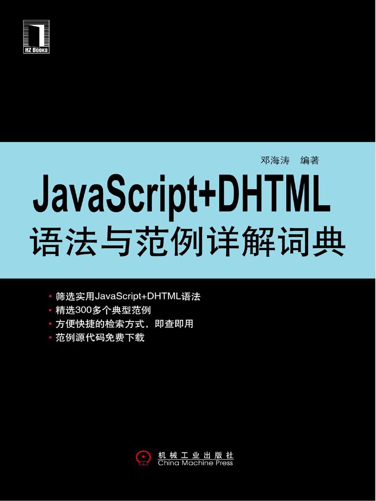 JavaScript+DHTML語法與范例詳解詞典