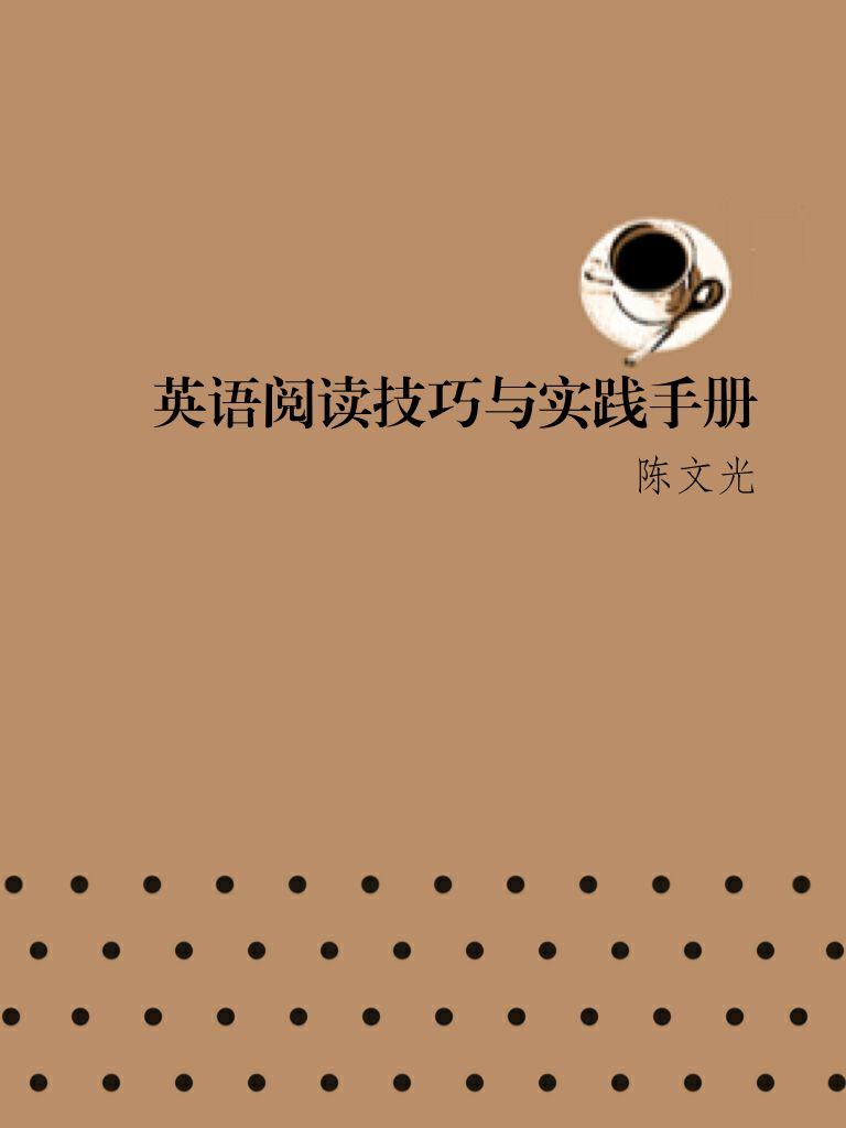 英语阅读技巧与实践手册