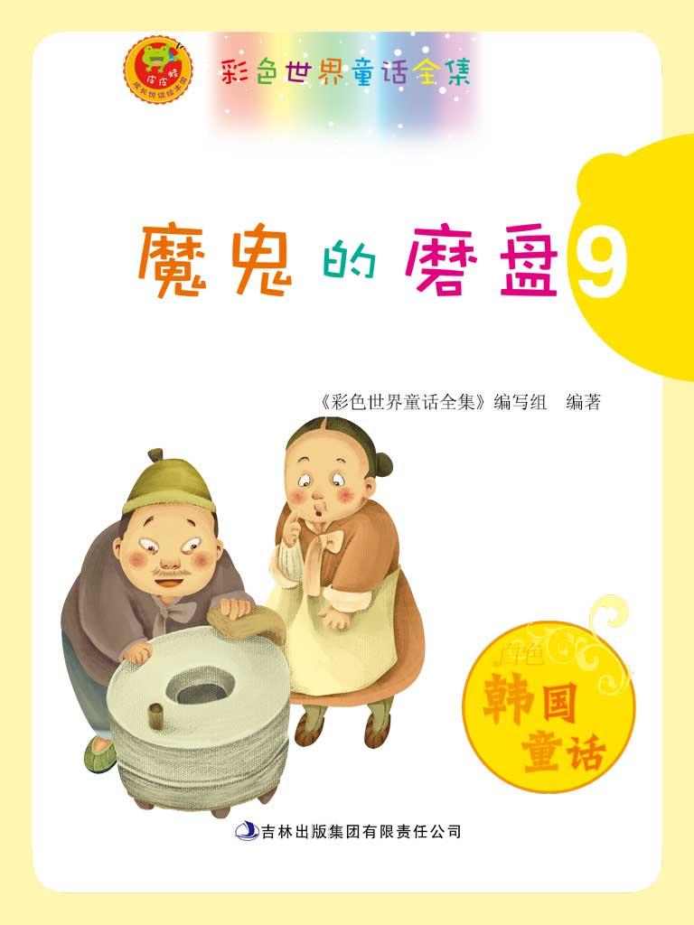 魔鬼的磨盘(韩国童话)