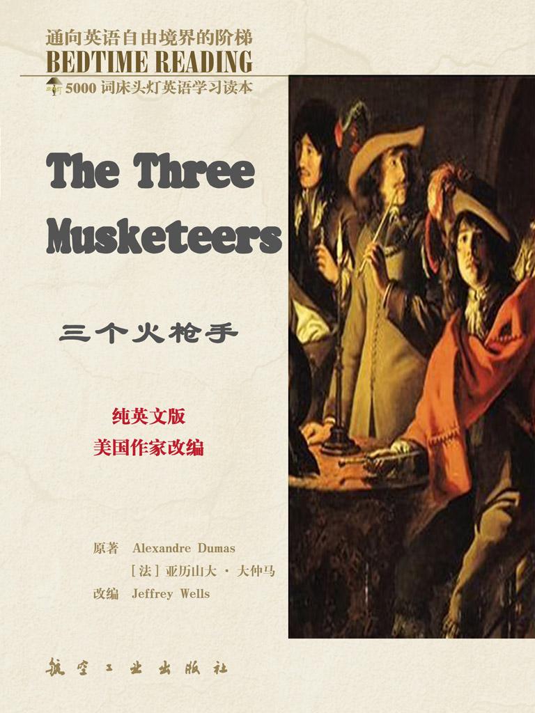 三个火枪手(床头灯英语学习读本)