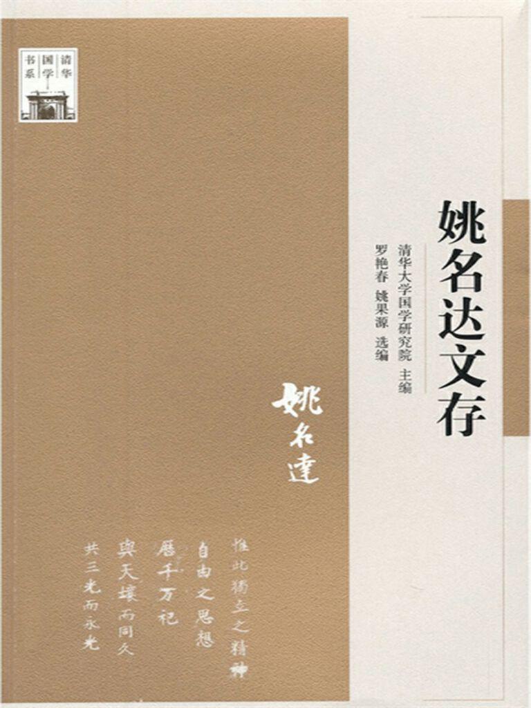 清华国学书系 姚名达文存