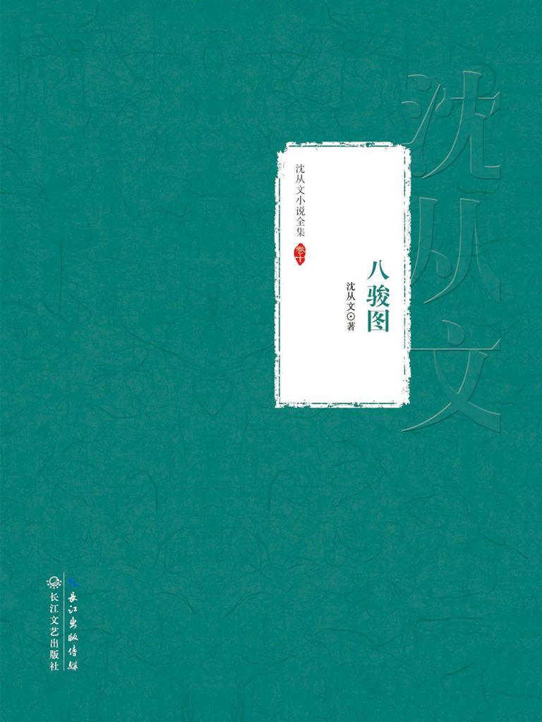 八骏图(沈从文小说全集 卷十)