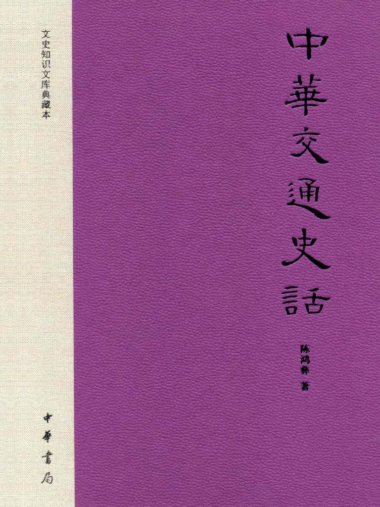 中华交通史话:文史知识文库典藏本