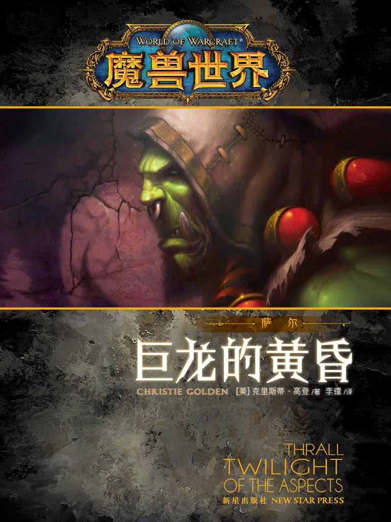魔兽世界:巨龙的黄昏