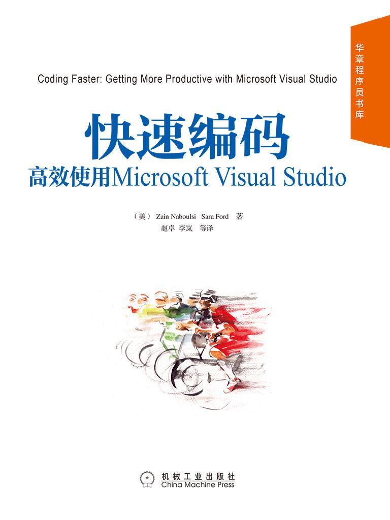 快速编码:高效使用Microsoft Visual Studio