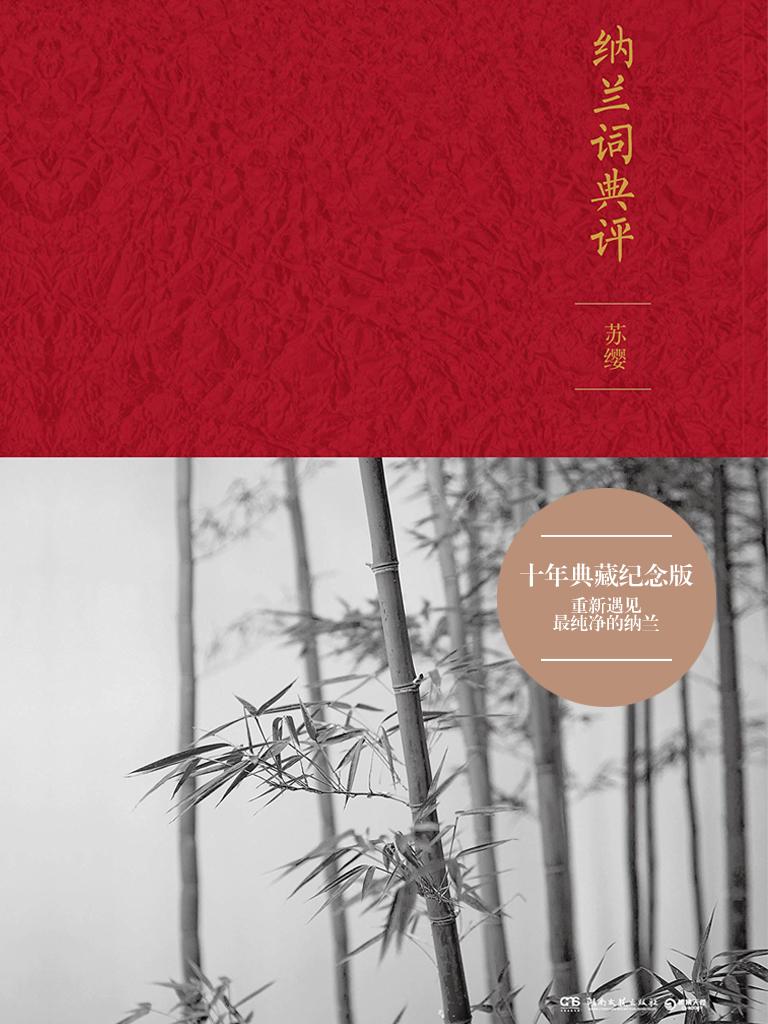 纳兰词典评(苏缨 著)