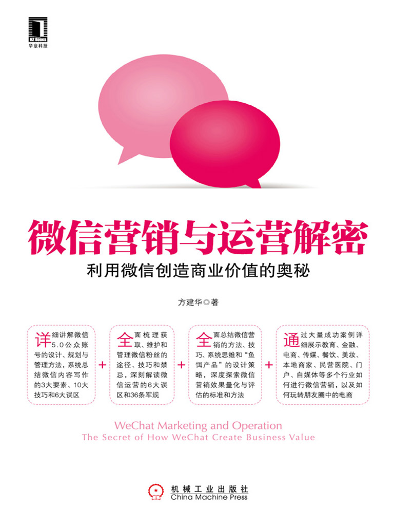 微信营销与运营解密:利用微信创造商业价值的奥秘
