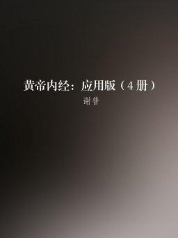 黄帝内经:应用版(4册)