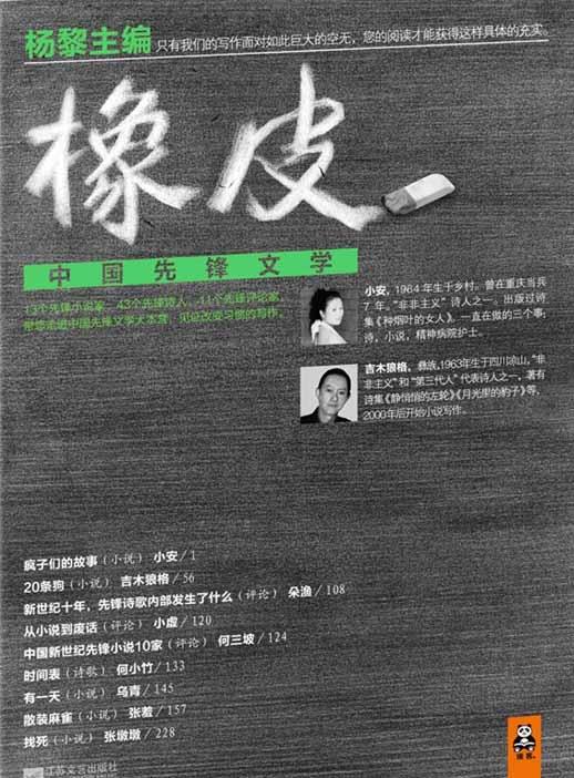 橡皮:中國先鋒文學