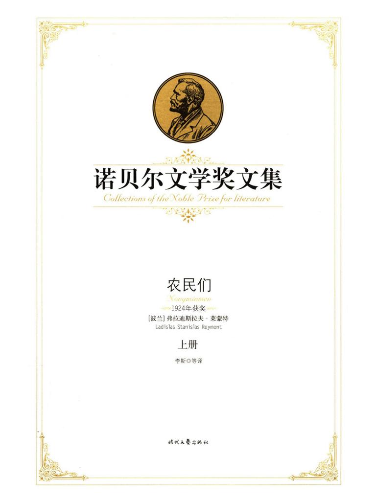 农民们(上 诺贝尔文学奖文集)