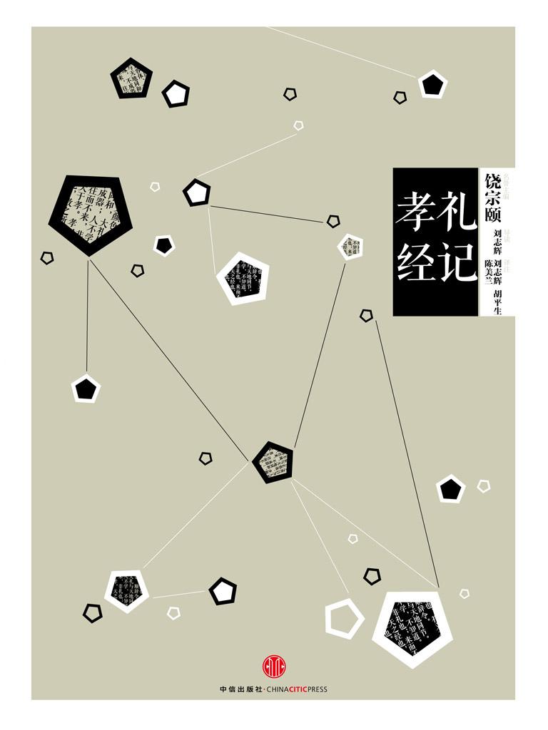 中信国学大典:礼记 孝经