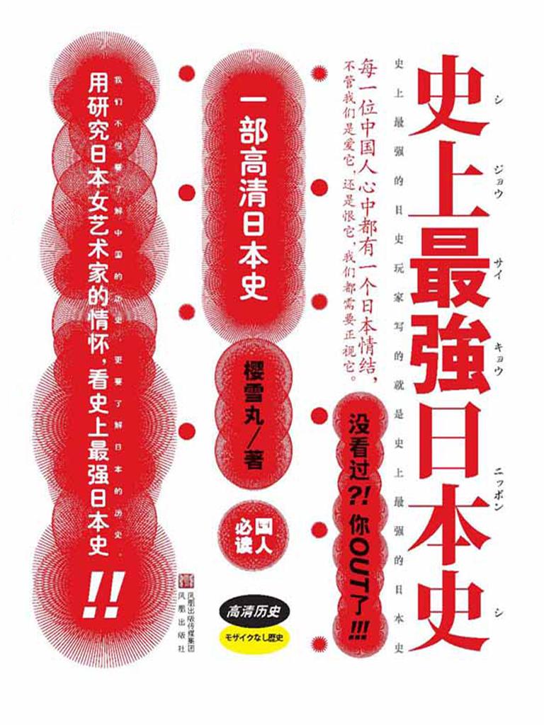 史上最强日本史 1