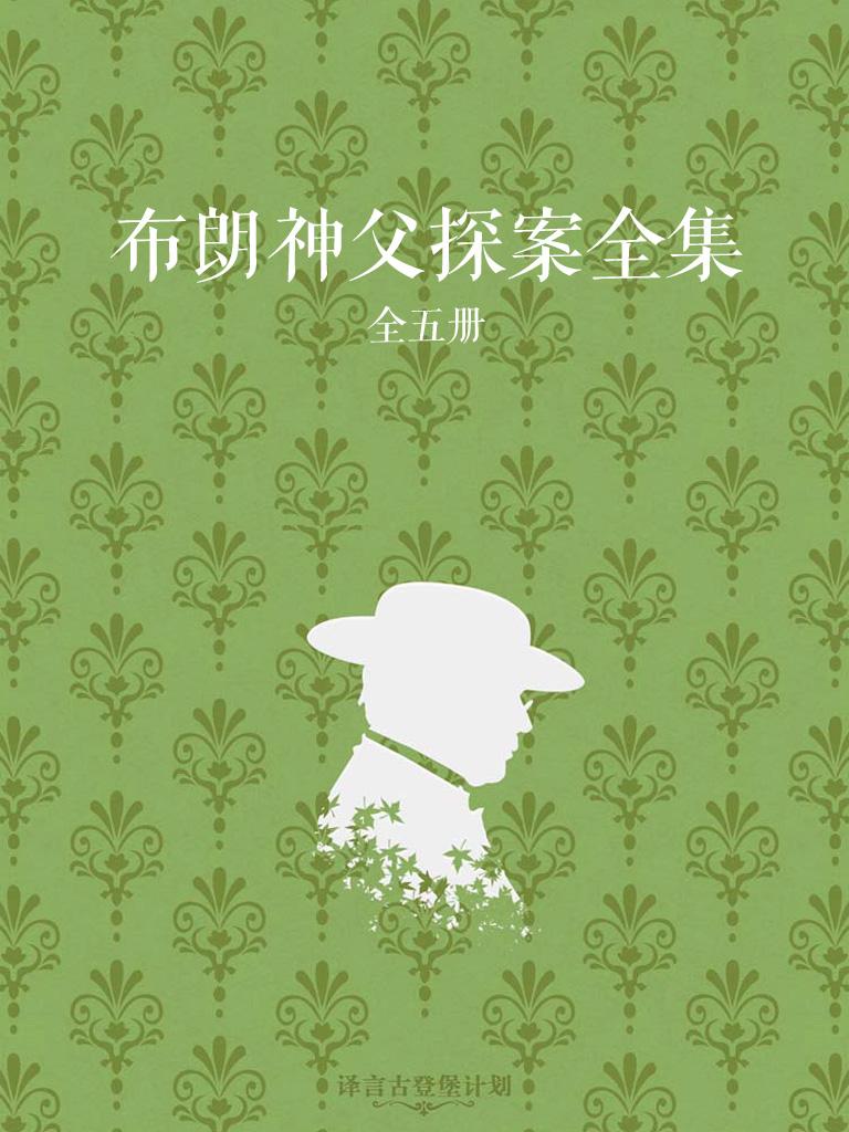 布朗神父探案全集(译言古登堡计划 全五册)