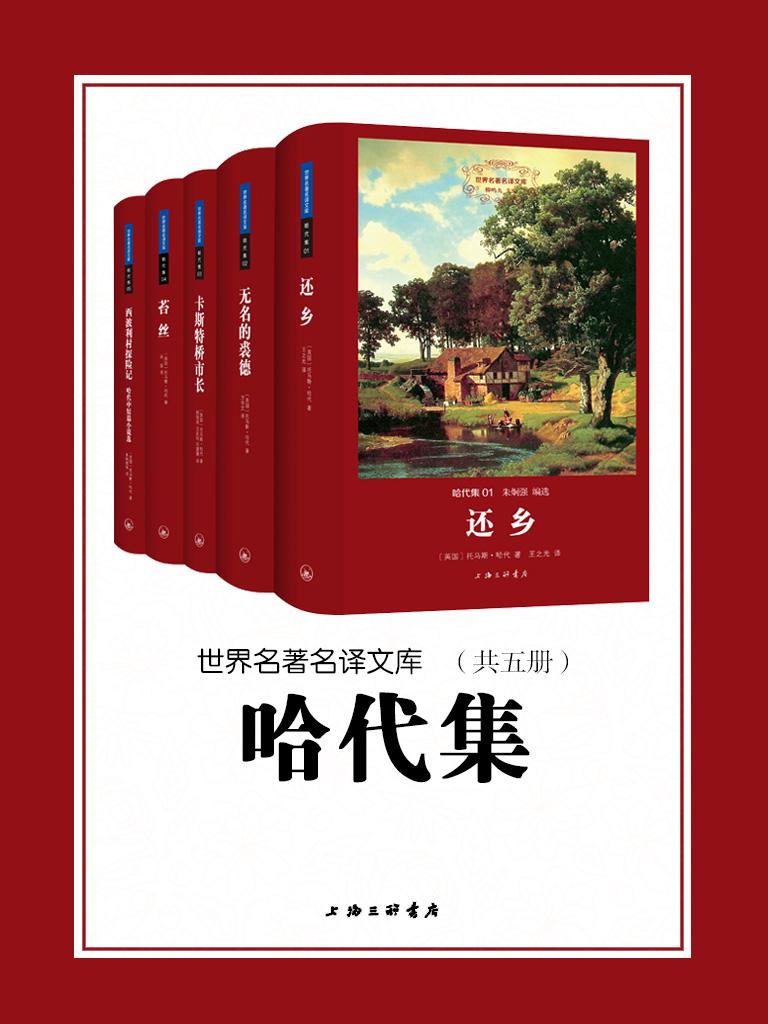 哈代集(世界名著名译文库 共五册)