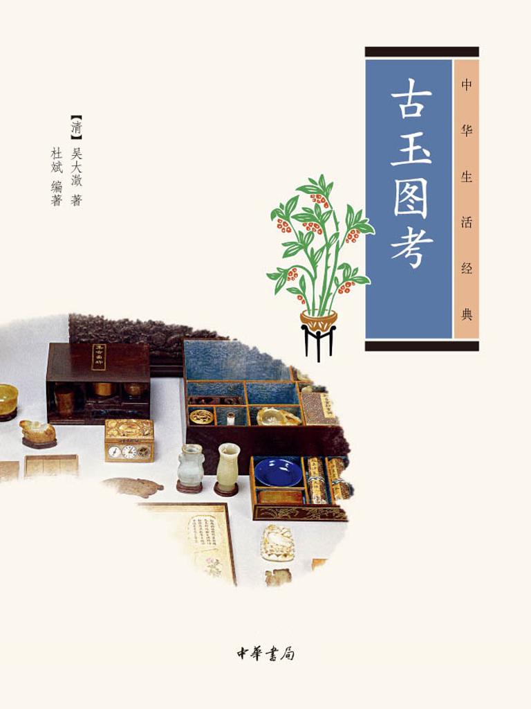 古玉图考:中华生活经典
